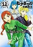 ヒナまつり 12 (ビームコミックス)