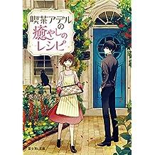 喫茶アデルの癒やしのレシピ (富士見L文庫)