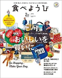 [食べようび編集部]の食べようび 2nd Issue