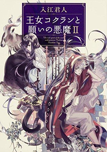 王女コクランと願いの悪魔 (2) (富士見L文庫)の詳細を見る
