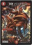デュエルマスターズ 音速 ソニックブーム(スーパーレア)/第3章 禁断のドキンダムX(DMR19)/シングルカード