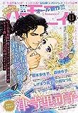 ハーモニィRomance 2018年11月号 [雑誌] (ハーモニィコミックス)