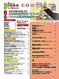 月刊ピアノ 2017年12月号 画像