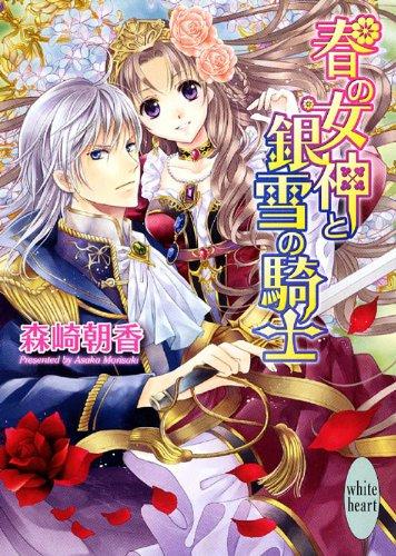 春の女神と銀雪の騎士 (講談社X文庫ホワイトハート)の詳細を見る