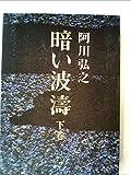 暗い波濤〈下巻〉 (1974年)