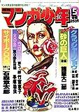月刊 マンガ少年 1979年5月号