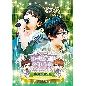 ゆーたく祭2015夏 ~アニミュージカル~ in 舞浜アンフィシアター 夜の部 DVD(DVD-VIDEO)