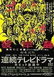 彼岸島 異形の亡者編 TVドラマ化記念アンコール刊行 (講談社プラチナコミックス)