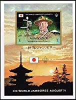 【無目打】スカウト世界ジャンボリー日本大会の切手 アジマン小型シート