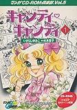 1 キャンディ・キャンディ[CD-ROM]