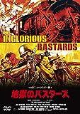 地獄のバスターズ<HDニューマスター版>[DVD]