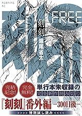 『刻刻』番外編―300日後― (モーニングコミックス)