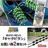 ツインズ キャタピー 結ばない靴ひも「キャタピラン」50cm ジャガーブラック 2本セット N50-7JB_2SET