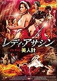 レディ・アサシン 美人計[DVD]