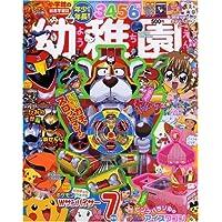 幼稚園 2008年 07月号 [雑誌]