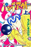 パンチアウト(1) (月刊少年マガジンコミックス)