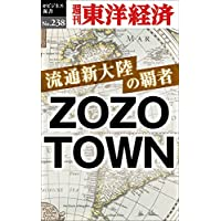 流通新大陸の覇者 ZOZOTOWN―週刊東洋経済eビジネス新書No.238