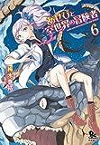 あせびと空世界の冒険者 6 (リュウコミックス)