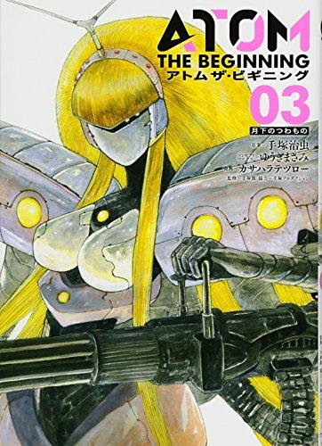 アトム ザ・ビギニング(3) (ヒーローズコミックス)の詳細を見る