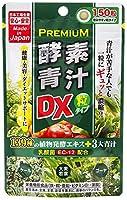 ジャパンギャルズ プレミアム酵素青汁粒 DX 270mg×150粒