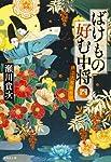 ばけもの好む中将 四 踊る大菩薩寺院 (集英社文庫)