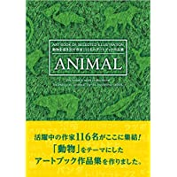 ART BOOK OF SELECTED ILLUSTRATION ANIMAL アニマル