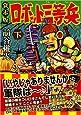 ロボット三等兵【下】 (マンガショップシリーズ 179)