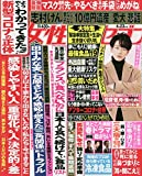 週刊女性セブン 2020年 4/23 号 [雑誌]
