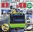 のりもの大集合ミニ 東京首都圏の電車124 (のりものアルバム (新))