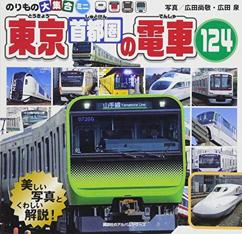 のりもの大集合ミニ 東京首都圏の電車124 (のりものアルバム(新))