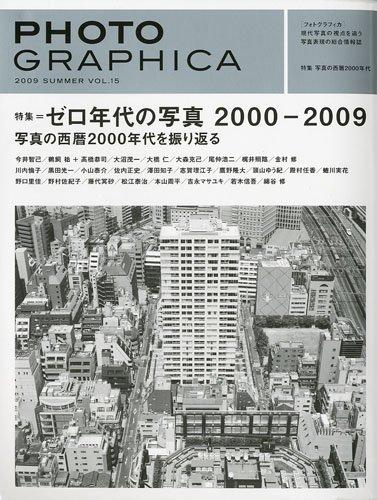 PHOTO GRAPHICA ( フォト・グラフィカ ) 2009年 07月号 [雑誌]の詳細を見る