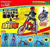誰得!?俺得!!シリーズ カプセル素体 素ボディVer1.1&折りたたみ自転車 [全4種セット(フルコンプ)]