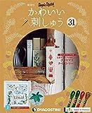 かわいい刺しゅう 31号 [分冊百科] (キット付)