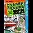 こちら葛飾区亀有公園前派出所 77 (ジャンプコミックスDIGITAL)