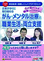 日本法令 がん・メンタル治療と職業生活の両立支援 高橋健・後藤宏・松山純子 V94
