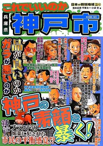 これでいいのか兵庫県神戸市 (日本の特別地域 特別編集47)