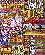 パチンコ必勝ガイド 極上MIX vol.10 (GW MOOK 363)