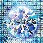 ギラリダイヤモンド (TYPE B)(在庫あり。)