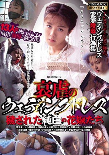 哀虐のウェディングドレス 穢された純白の花嫁たち シネマジック [DVD]