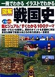 一冊でわかるイラストでわかる図解戦国史(SEIBIDO MOOK)