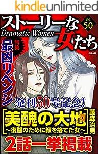 ストーリーな女たち 50巻 表紙画像