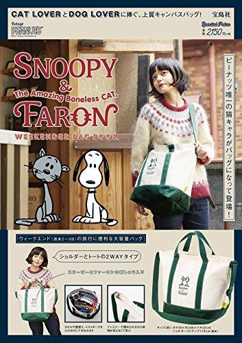 SNOOPY & FARON WEEKENDER BAG BOOK (バラエティ) 宝島社