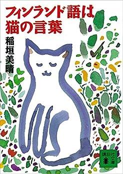 [稲垣美晴]のフィンランド語は猫の言葉 (講談社文庫)