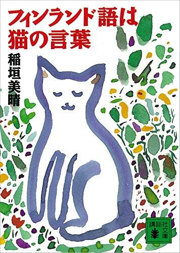 フィンランド語は猫の言葉 (講談社文庫)