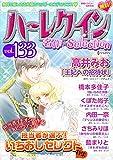 ハーレクイン 名作セレクション vol.133 (ハーレクインコミックス)