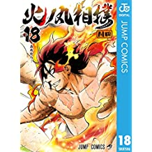 火ノ丸相撲 18 (ジャンプコミックスDIGITAL)