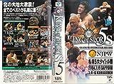 新日本プロレスリング KING OF SPORTS 5 [VHS]
