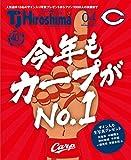 TJHiroshima2017年4月号「今年もカープがNo.1!」通常版