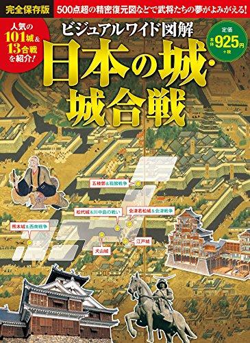 ビジュアルワイド 図解 日本の城・城合戦の詳細を見る