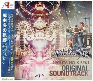 日本ファルコム 那由多の軌跡 オリジナルサウンドトラック